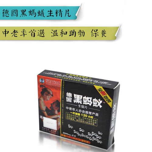 【德國黑螞蟻】生精片|含有70多中營養成分|溫和效果好副作用低|中老年使用