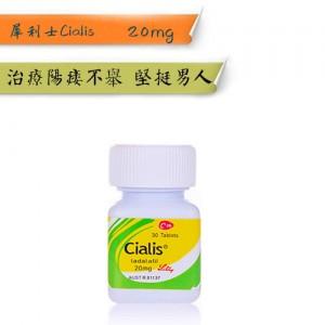 美國犀利士Cialis 治療陽痿ED壯陽藥快速增硬助勃 30粒裝