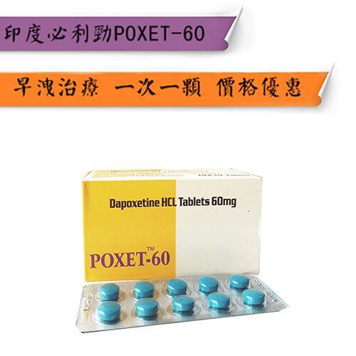 印度必利勁(POXET-60)-口服有效治療男性早洩 60mg/10粒