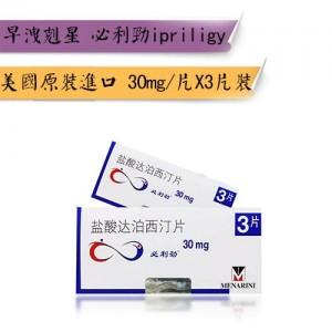 【必利勁 】ipriligy|效果威副作用低|男人的早洩剋星|原裝進口3顆裝一盒|熱賣中