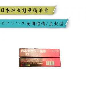 日本淑女剋星精華素 セケシヘコ一精華|女用催情聽話|主動性不失憶  8支/盒