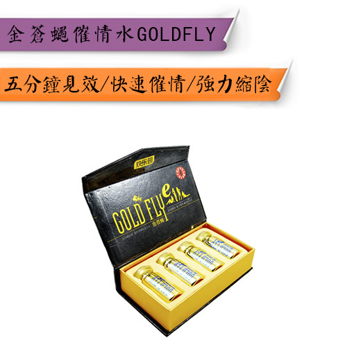 【金蒼蠅催情水GOLDFLY】強力催情|快速縮陰|五分鐘見效性冷感用