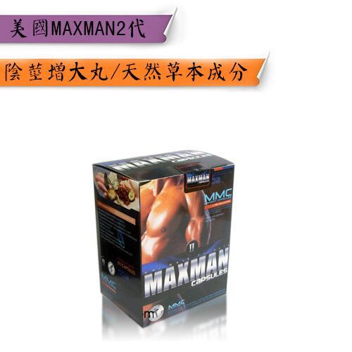 MAXMAN 2代 陰莖增大|第一款草本增大丸  60粒