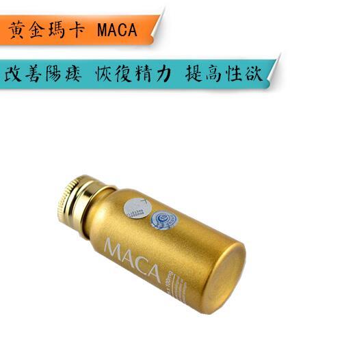 【黃金瑪卡】MACA陽痿治療膠囊|評價好效果升級|稀缺貨源正品保證