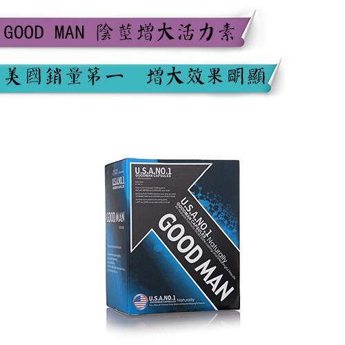 美國GOOD MAN第三代陰莖增大膠囊 60粒裝