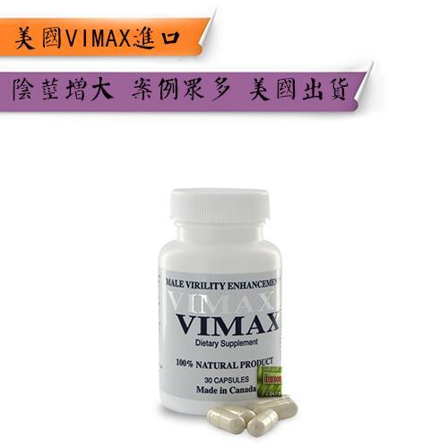 原裝正品加拿大Vimax陰莖增大丸