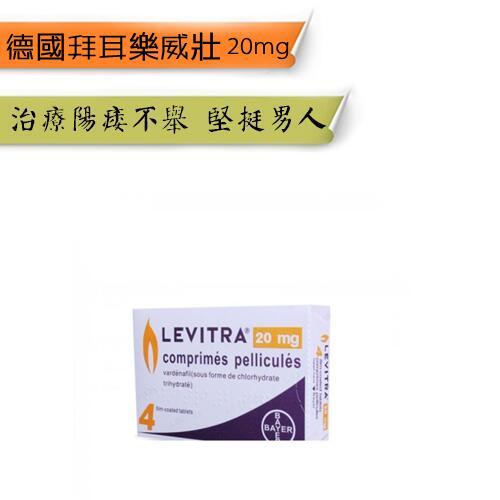 德國拜耳樂威壯(Levitra) 男士增硬防早洩口服壯陽藥4粒/盒