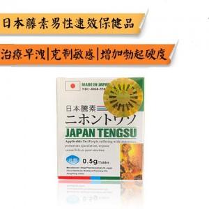 「買一送一」日本原裝進口日本藤素